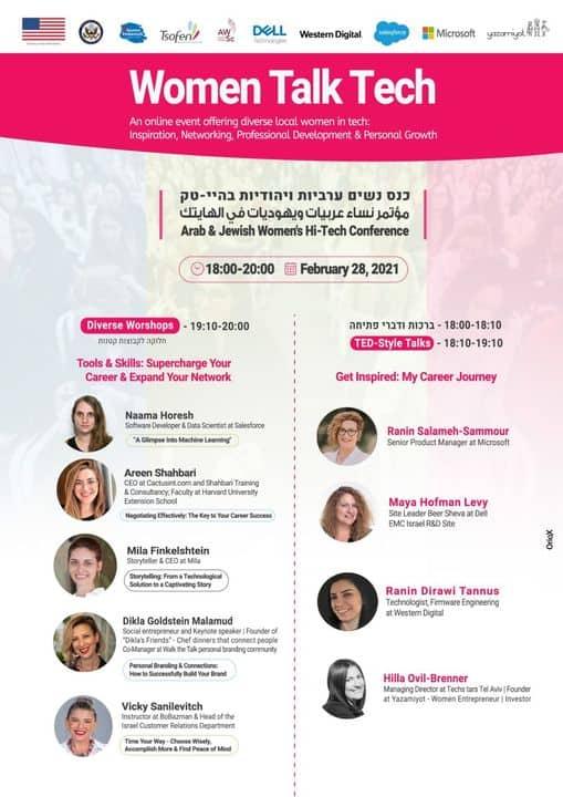 Arab & Jewish Women's Hi-Tech Conference